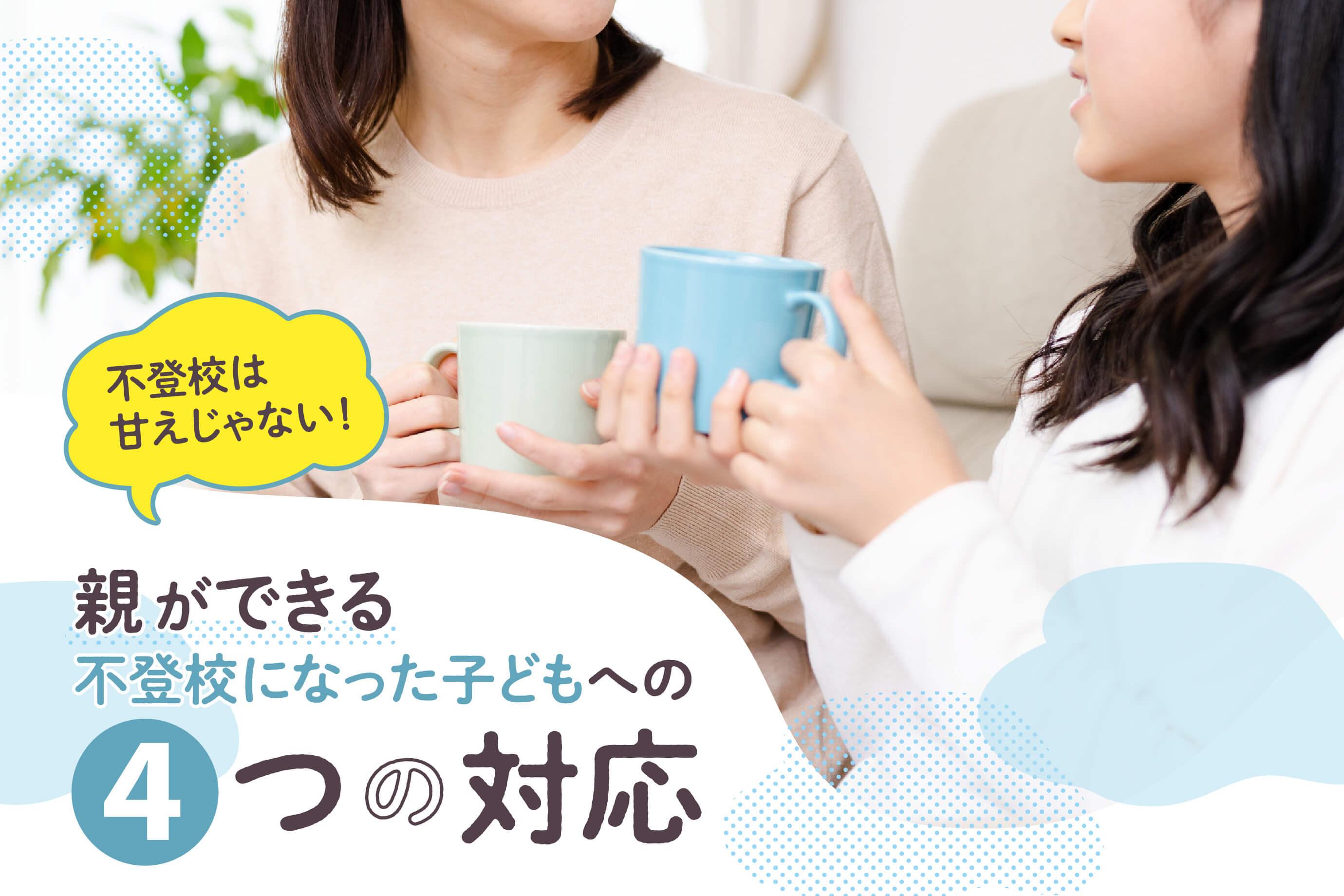 登校 親 特徴 不 不登校中学生の特徴①<<親の要因とは!?>>